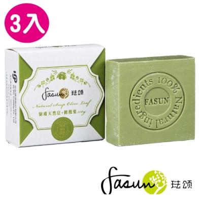 FASUN琺頌草本磨砂天然皂-橄欖葉110g*3入