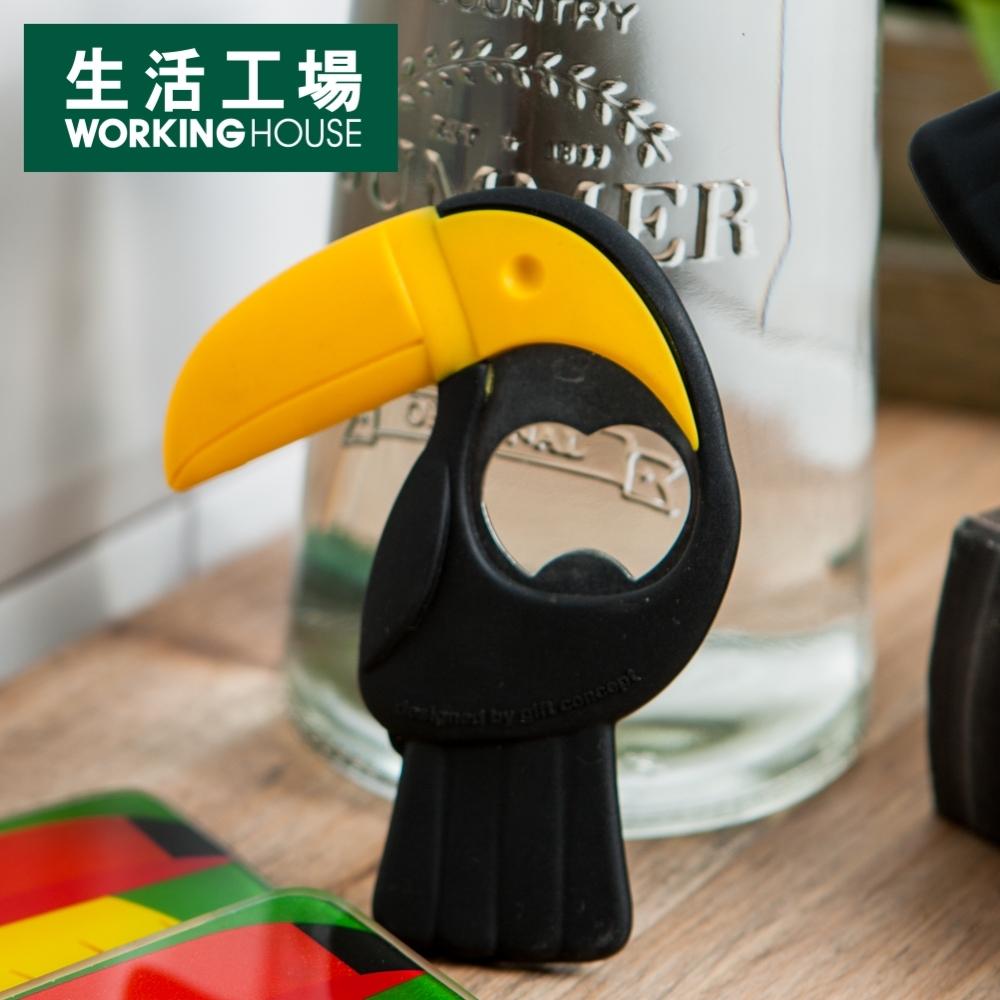 【618全店慶 全館5折起-生活工場】GiftConcept大嘴鳥開瓶器