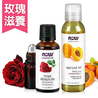 5%大馬士革玫瑰調和原精(30 ml)+杏桃核仁油(4 oz)玫瑰滋養組