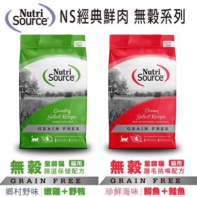 Nutri Source 新萃 NS經典鮮肉 無穀系列 全齡貓飼料 15磅