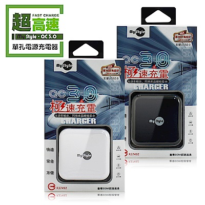 MyStyle 3A 快充 QC 3.0/2.0 急速充電器