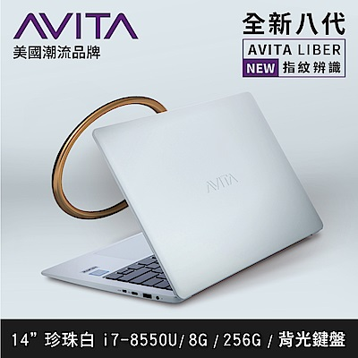 AVITA LIBER 14吋筆電 i7-8550U/8G/256GB SSD 珍珠白