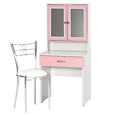 綠活居 阿爾斯2.3尺塑鋼化妝台組合(8色+含椅)-68x47x155cm免組