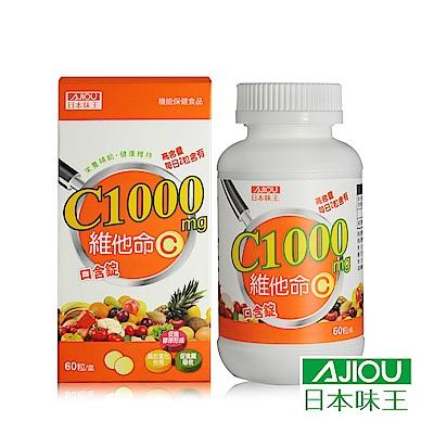 日本味王維他命C1000口含錠(60粒) 效期:2020/05/30