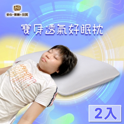【日本旭川】寶貝透氣好眠枕-2入