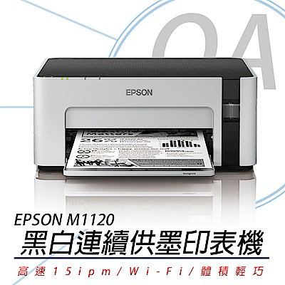 EPSON M1120 黑白WIFI連續供墨印表機 + T03Q100原廠黑色墨水一瓶
