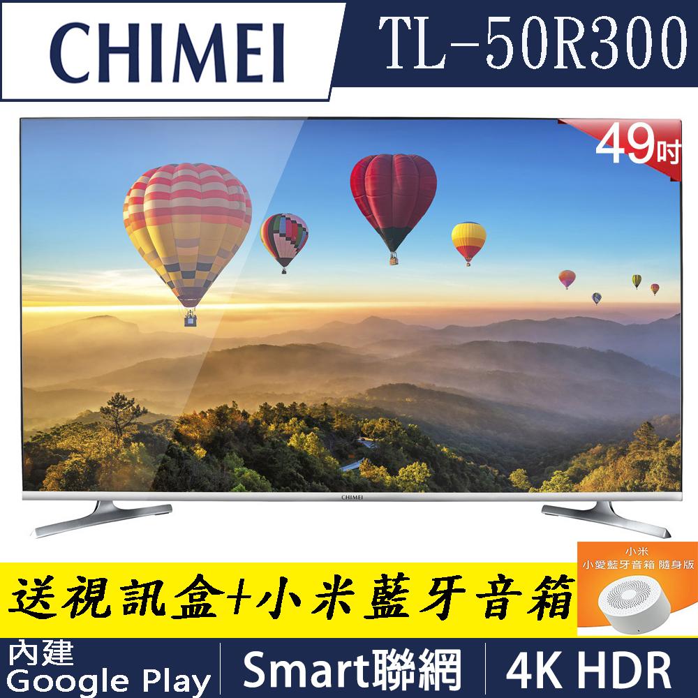 奇美CHIMEI  49吋 4K 智慧連網液晶顯示器 TL-50R300