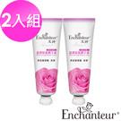 Enchanteur 艾詩 盈潤保濕護手霜50g(2入組)