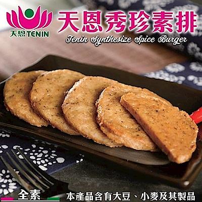 (滿999免運)天恩素食-秀珍素排280g/包(全素)