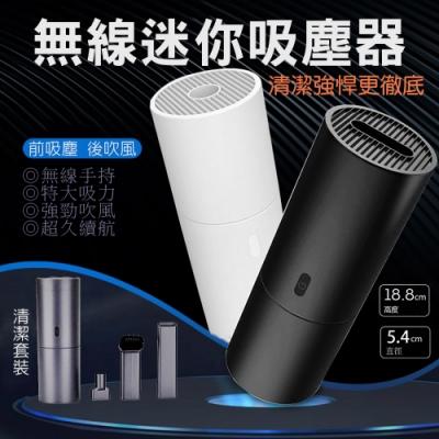 速影無線吸塵器
