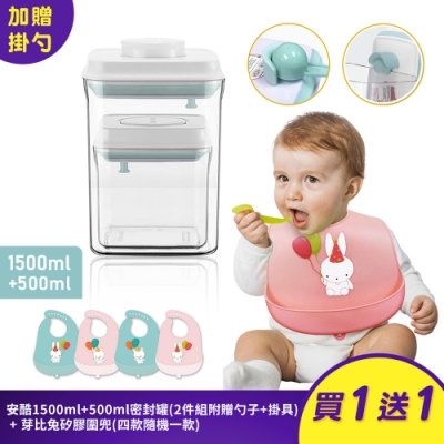 安酷生活1500ml+500ml密封罐(2件組附贈1組掛勺 )再送矽膠圍兜(4款隨機1款)