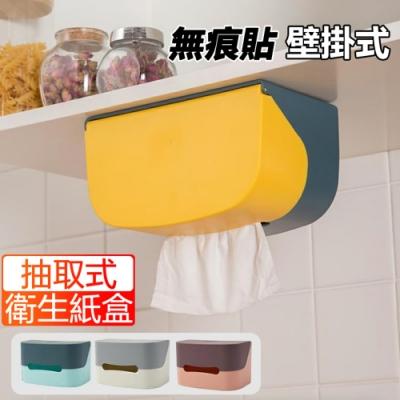 無痕貼壁掛抽取式拼色衛生紙盒面紙盒衛生紙架紙巾盒