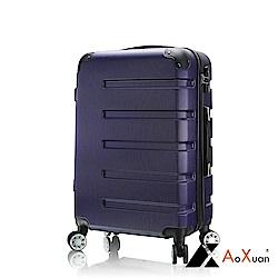 AoXuan 24吋行李箱 ABS硬殼旅行箱 風華再現(紫藍色)