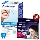 Protis普麗斯 3D牙托式牙齒美白組(進階長效5-7天)再送牙齒美白貼片7日組