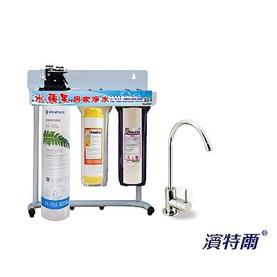 濱特爾公司貨 Everpure QL3-H104 三道淨水系統
