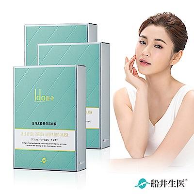 Ido醫朵 海月水能量面膜7入/盒(3盒組)