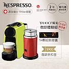 Nespresso Essenza Mini 萊姆綠 紅色奶泡機組合