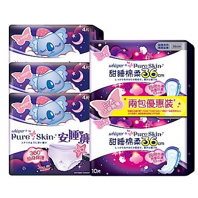 好自在 安睡褲S-Mx3包+純肌夜用熟睡衛生棉36cm(10片x2包)