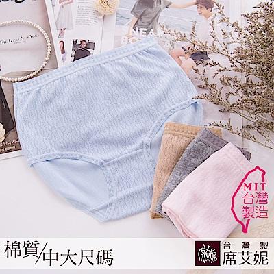 席艾妮SHIANEY 台灣製造(3件組)中大尺碼棉質舒適媽媽內褲 鬆緊帶內褲