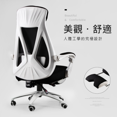 【STYLE 格調】大U弧形包覆椅背8CM升降調節腰托4D座墊工學電腦椅-置腳台