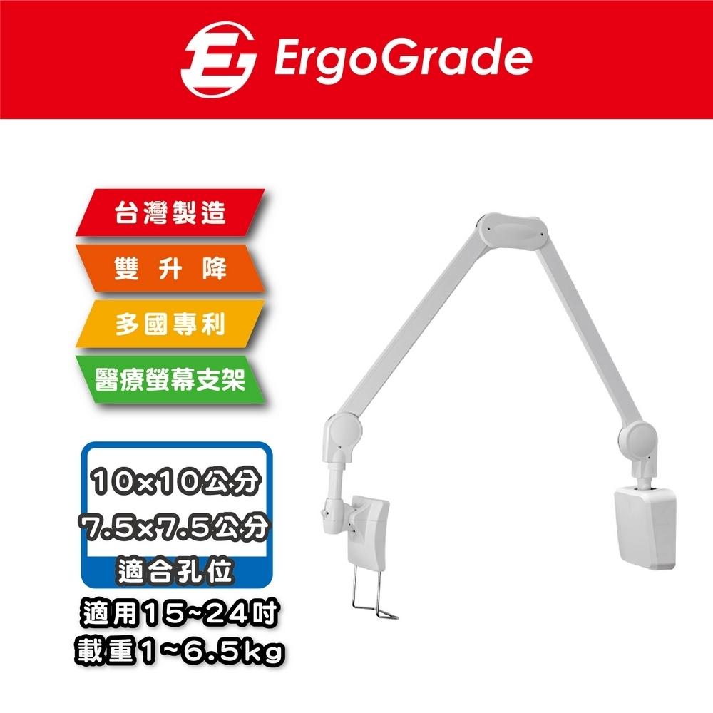 ErgoGrade 15~24吋醫療螢幕用支架/壁掛架(雙升降)(EGALW220)