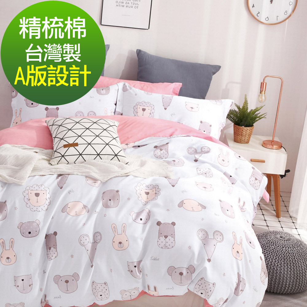 La Lune 台灣製40支精梳純棉涼被雙人加大床包四件組 可愛動物糖