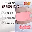 美樂麗 第三代 舒緩溫熱助眠 超薄無線護腰帶 C-0166 暖宮/暖胃/可充電鋰電池