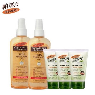 Palmers帕瑪氏 全效修護精華油150ml*2+橄欖脂抗老修護護手霜60g*3