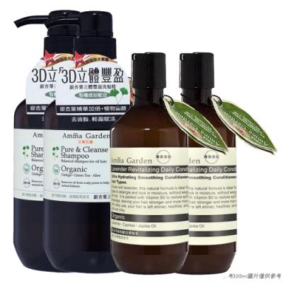 Amma Garden艾瑪花園 銀杏葉立體豐盈洗髮精750mlx2(送300mlx2)