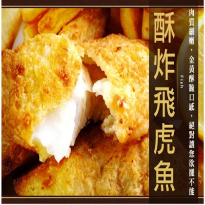 (任選) 極鮮配 酥炸黃金飛虎魚(鬼頭刀)300g±10%/包