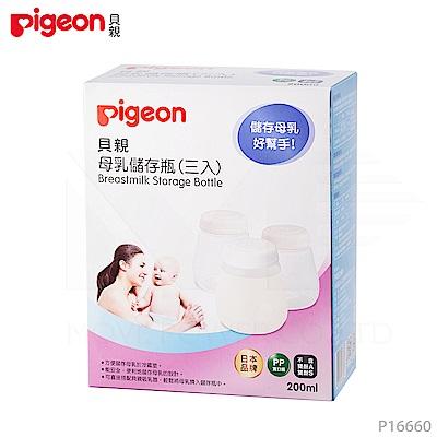 【任選】日本《Pigeon 貝親》寬口徑母乳儲存瓶(3入)
