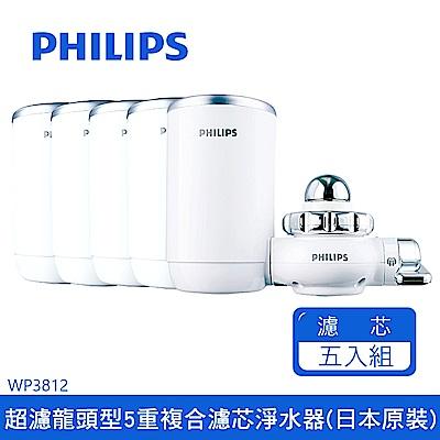 飛利浦龍頭型5重過濾淨水器日本原裝 WP3812+濾芯x4