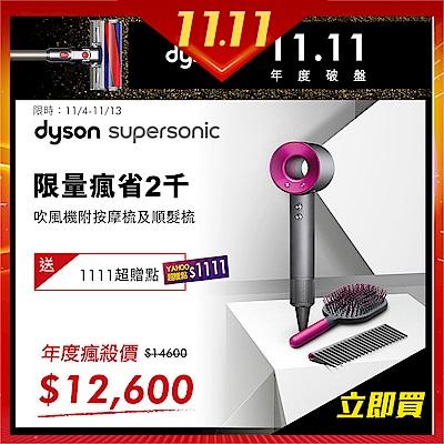 [送1111超贈點] Dyson Supersonic 吹風機 附專用按摩髮梳及順髮梳 雙梳