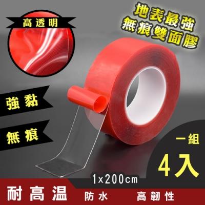 Reddot紅點生活  美國熱銷耐重無痕雙面膠1x200cm(4入/組)