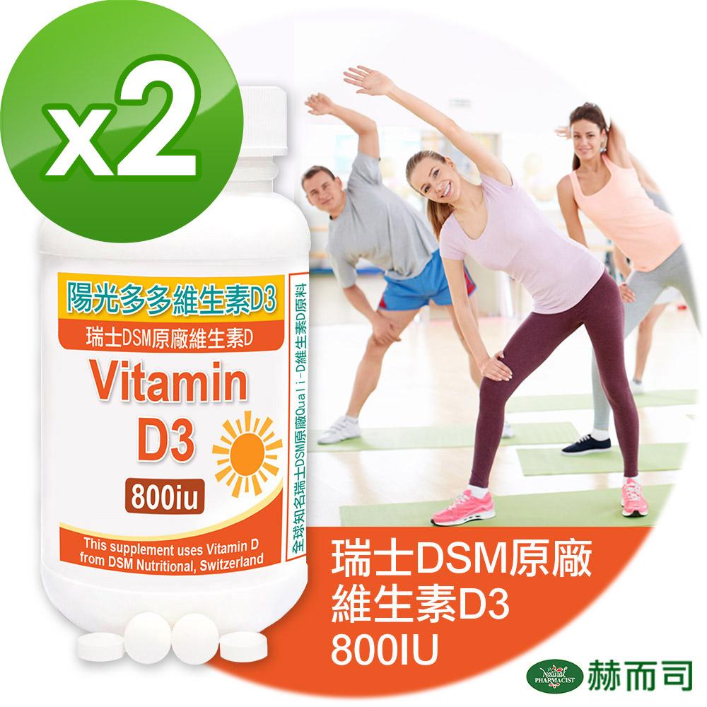 赫而司 陽光多多維生素D3 800IU錠(90錠/罐*2罐組)