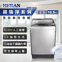HERAN禾聯 10.5KG 超強淨 定頻直立式 全自動洗衣機 (HWM-1032)