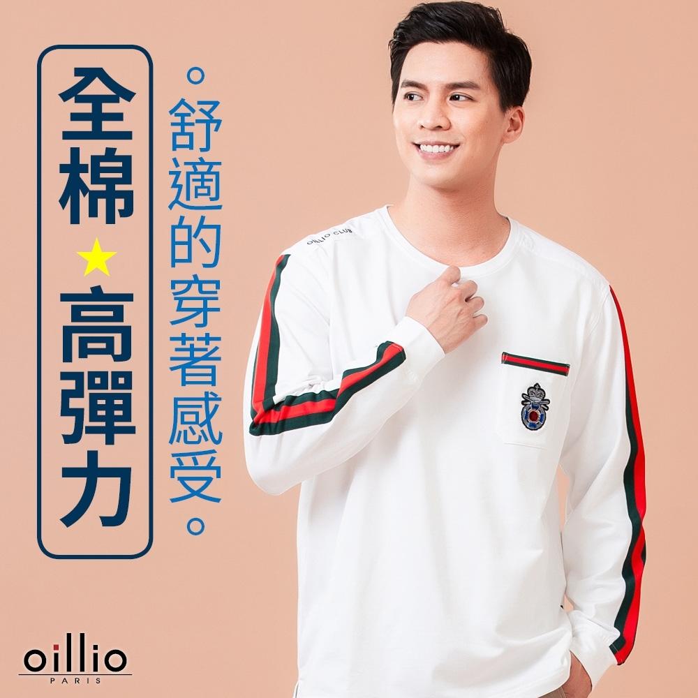oillio歐洲貴族 男裝 長袖全棉高彈力圓領T恤 特色雙色質感織帶 精品超柔手感 立體貼標口袋 細膩車工領口 白色