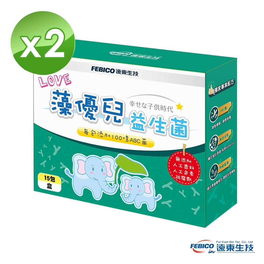 【遠東生技】藻優兒兒童益生菌 ABC菌+初乳+Apogen藻精蛋白+藍藻配方 15包 (2盒組)