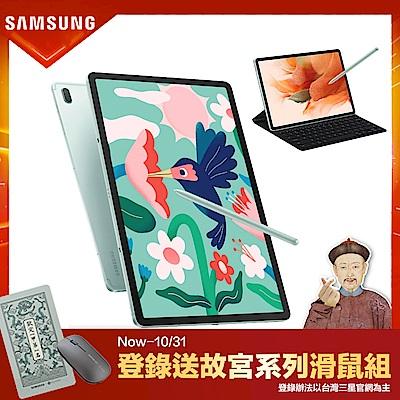 Samsung Galaxy Tab S7 FE 5G T736 12.4吋 4G/64G 平板電腦鍵盤套裝組(綠色)