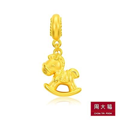 周大福 故宮百寶閣系列 一馬當先黃金路路通串飾/串珠(小木馬)