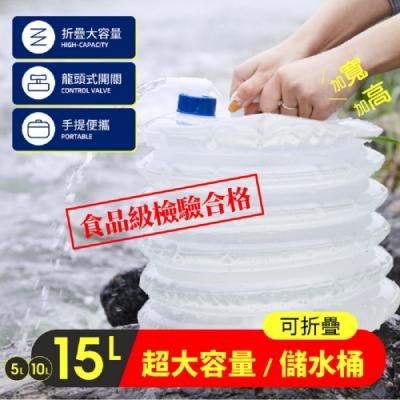 DaoDi 超大容量折疊水桶儲水桶(尺寸15L)手提水桶 露營水袋