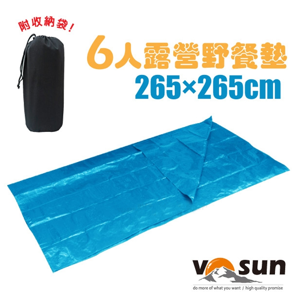 VOSUN 藍天使 標準版6人露營野餐墊/附收納袋(265x265cm).帳篷防潮地布_全藍
