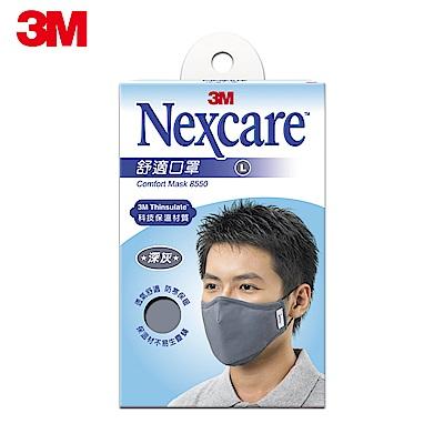 3M Nexcare 保暖型舒適口罩 (L尺寸 / 深灰色)