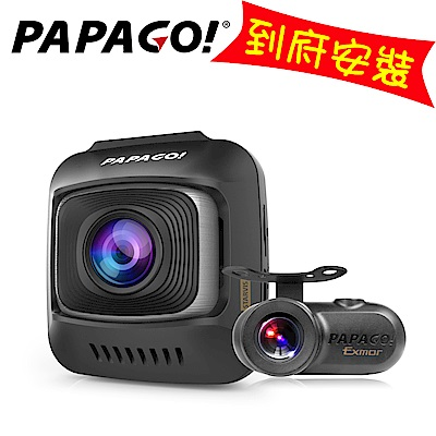 PAPAGO! GoSafe S780 星光級Sony Sensor 雙鏡頭 (到府安裝)