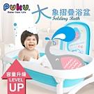【PUKU】Elephant大象摺疊浴盆