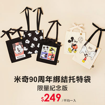 Disney collection by Grace gift-米奇90周年綁結托特袋 3入