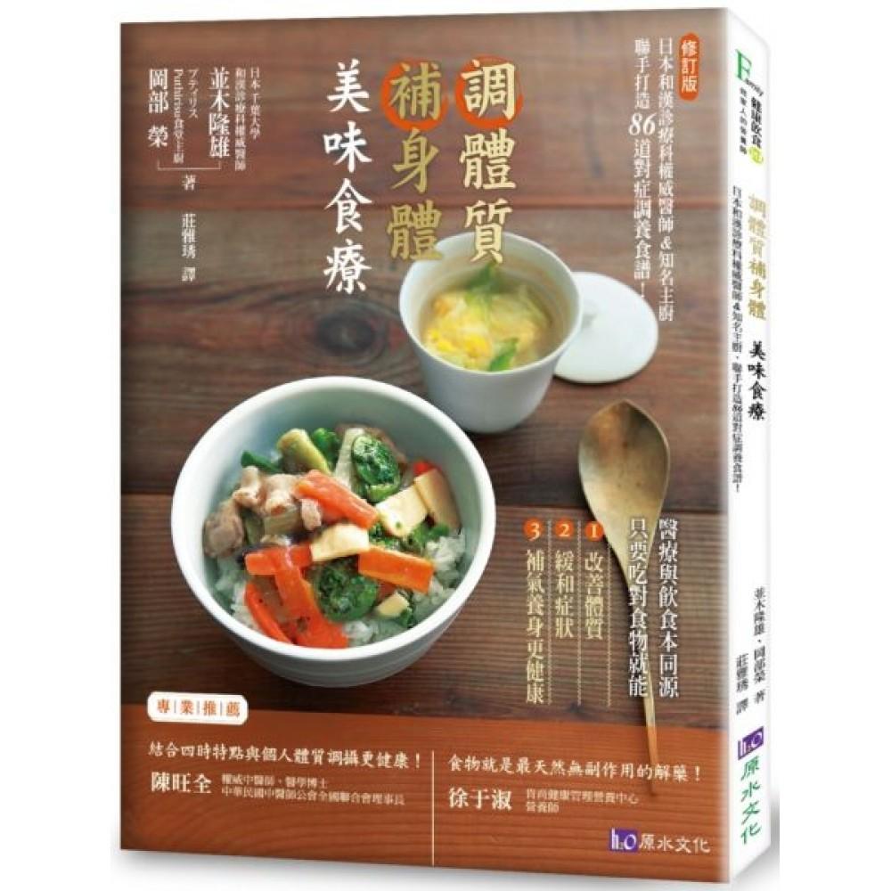 調體質補身體 美味食療