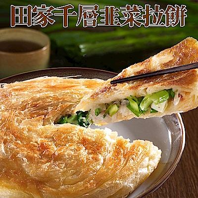 田家拉餅 千層韭菜拉餅(4片/盒,共三盒)