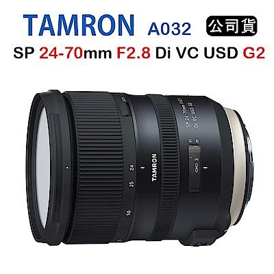 Tamron SP 24-70mm F2.8 VC G2 A032(公司貨)  特賣