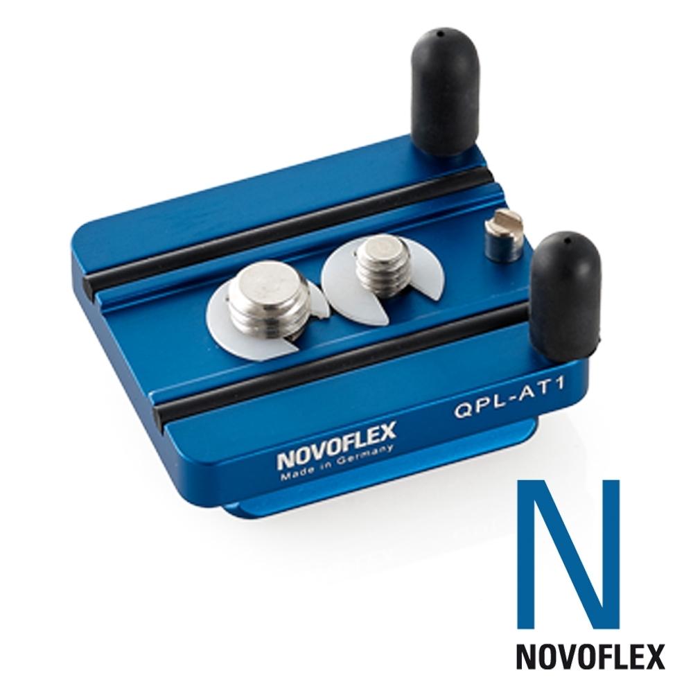 NOVOFLEX QPL系列快拆板‧QPL AT1